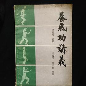 《养气功讲义》马礼堂 著 人民体育出版社 私藏 书品如图