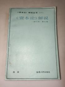 《资本论》解说(修订本)第三卷