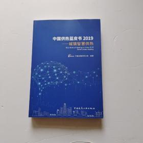 中国供热蓝皮书2019——城镇智慧供热