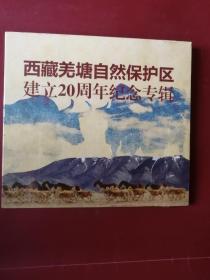 西藏羌塘自然保护区建立20周年纪念专辑