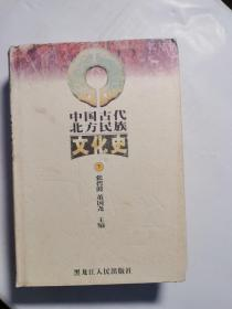 现货:中国古代北方民族文化史  下