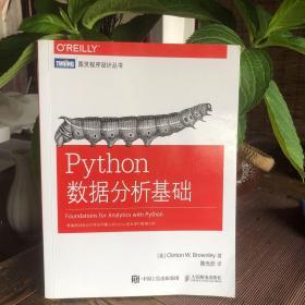 正版现货 Python数据分析基础