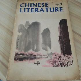 中国文学《英文月刊》1979年第7期
