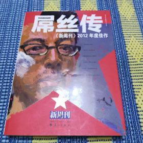 屌丝传《新周刊》2012年度徍作
