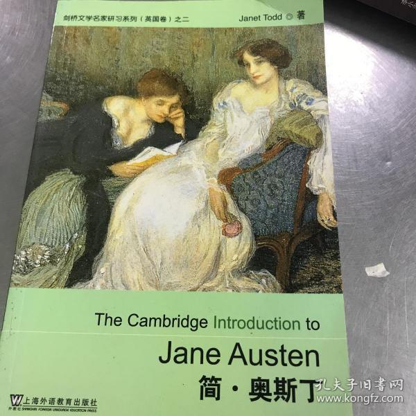 剑桥文学名家研习系列(英国卷)之二 简·奥斯丁