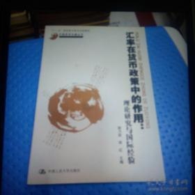 中国经济问题丛书·汇率在货币政策中的作用:理论研究与国际经验
