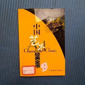 中国艺术经典全书:歌剧 林飞主编