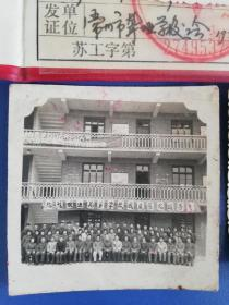 七十年代末  常州聋哑学校(校园)照片(共3枚):  (老校长)谢伯子(在)前排中间(6*6cm)!