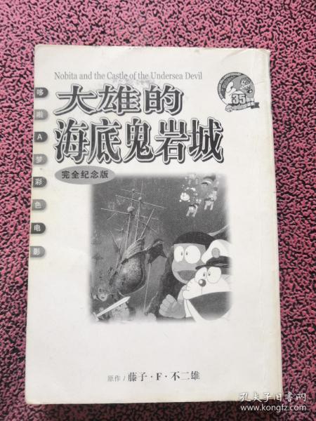 大雄的海底鬼岩城/哆啦A梦彩色电影