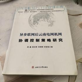 异步联网后云南电网机网协调控制策略研究