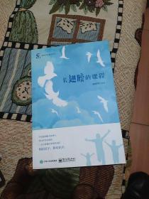 长翅膀的课程/新教育文库蒲公英书系