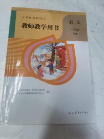 义务教育教科书  教师教学用书 语文.一年级下册