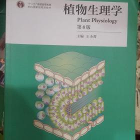 植物生理学(第8版)