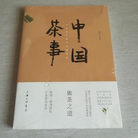 中国茶事(未开封)