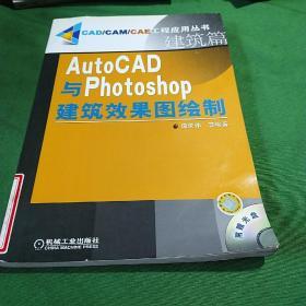 AutoCAD与Photoshop建筑效果图绘制