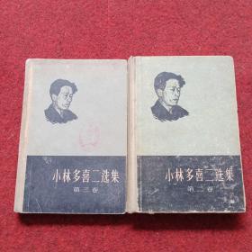 小林多喜二选集 第二卷、第三卷(两本合售)