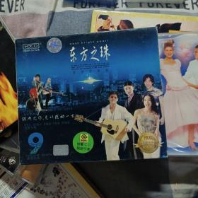 CD 东方之珠