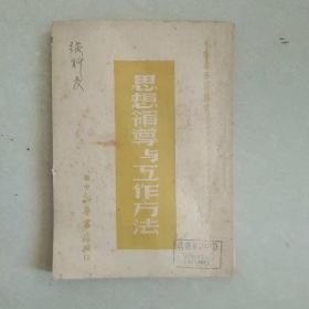 红色文献:1948年初版《思想领导与工作方法》【钤印:华中新华书店赠阅】