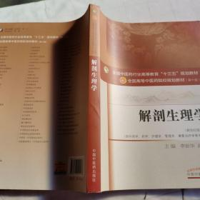 解剖生理学(新世纪第2版 供供中药学、药学、护理学、管理学、康复治疗学等专业用)
