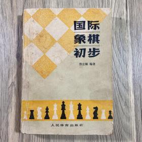 国际象棋初步(1979年一版一印)