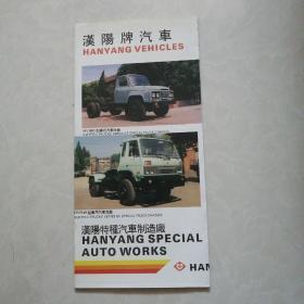 汉阳牌汽车--汉阳特种汽车制造厂(宣传7折页14面)