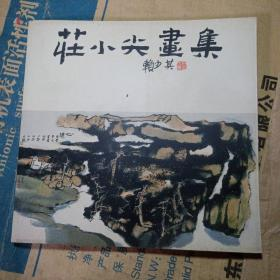 正版实拍:庄小尖画集 : 造化心源:1997~2005
