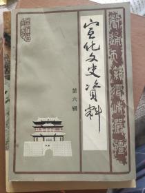 宣化文史资料第六辑