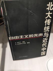 北大传统与近代中国自由主义的先声 作者签名本 800
