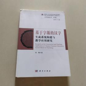 基于字源的汉字生成系统构建与教学应用研究