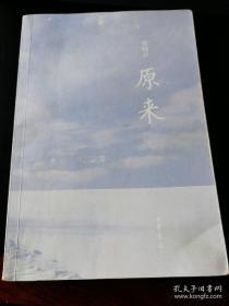 原来  梁晓声签名日期地点 上海书展签名  一版一印