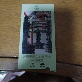 广东肇庆星湖中心区门票2元水月宫内图案