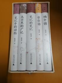 陆春祥笔记新说系列(全5册)