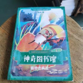 """神奇图书馆:植物也疯狂(中国版""""神奇校车"""")"""