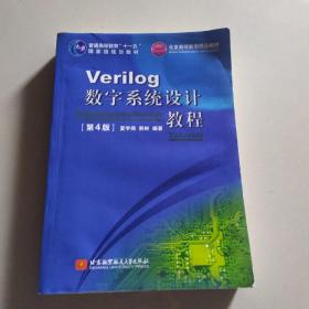 Verilog数字系统设计教程