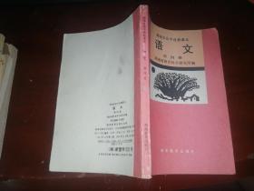 湖南省高中选修课本 语文 第四册