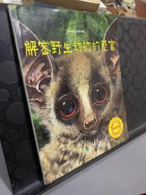 探秘野生动物世界:解密野生动物的感官