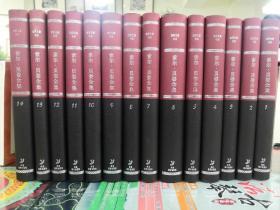 索尔·贝娄全集(全14卷):世界文豪书系