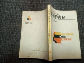 灵魂的奥秘  ——大学生知识丛书  【内页干净】
