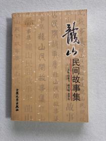 龙山民间故事集 87-13