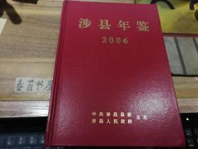 涉县年鉴   2006年