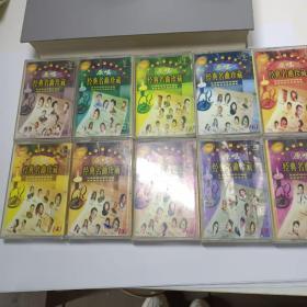原唱经典名曲珍藏磁带10盒
