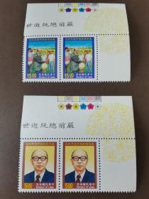 纪250严前总统逝世周年纪念   角边双连带色标   原胶全品