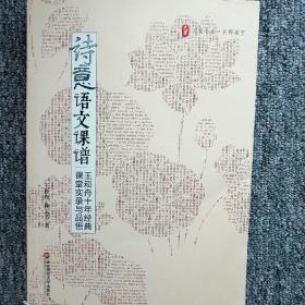 诗意语文课谱:王崧舟10年经典课堂实录与品悟