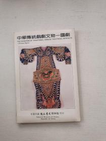 中華傳統戲劇文物 國?。餍牌惶资?0*14
