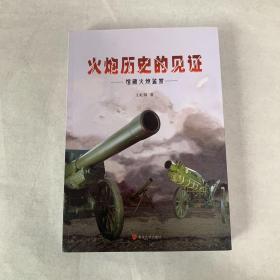 火炮历史的见证:馆藏火炮鉴赏
