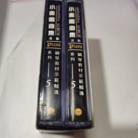 磁带  克勒 小奏鸣曲集第1-2盒   2盘合售