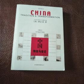 中国:传统与变迁