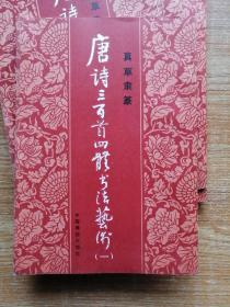 唐诗三百首四体书法艺术(一)