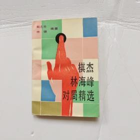 棋杰林海峰对局精选