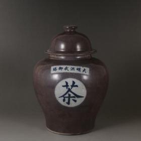 明紫釉茶叶罐